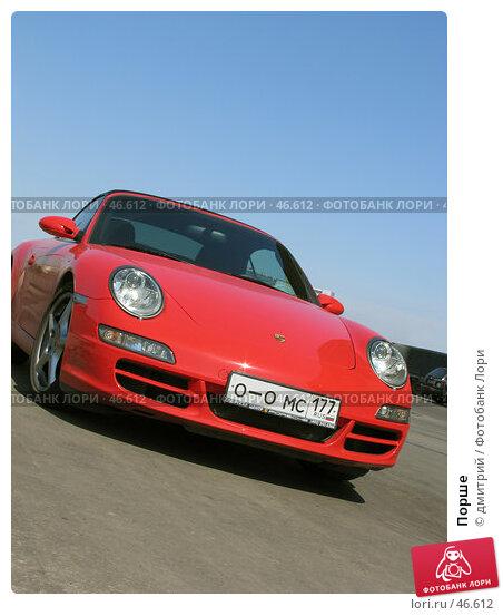 Купить «Порше», фото № 46612, снято 25 октября 2005 г. (c) дмитрий / Фотобанк Лори