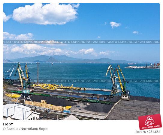 Порт, фото № 281684, снято 5 мая 2008 г. (c) Галина Щеглова / Фотобанк Лори