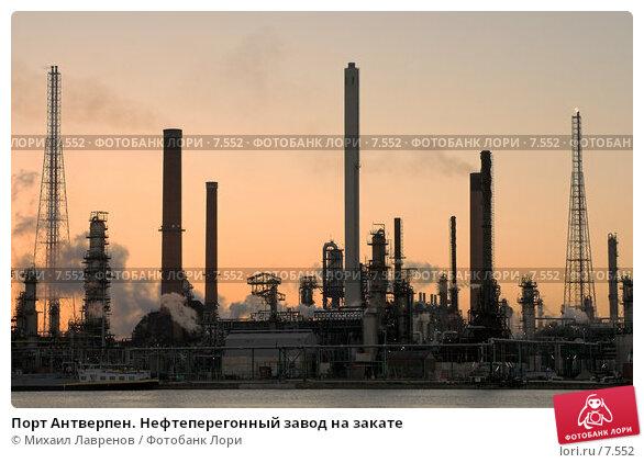 Купить «Порт Антверпен. Нефтеперегонный завод на закате», фото № 7552, снято 19 марта 2006 г. (c) Михаил Лавренов / Фотобанк Лори