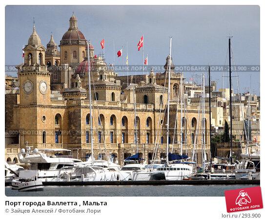 Порт города Валлетта , Мальта, фото № 293900, снято 31 марта 2008 г. (c) Зайцев Алексей / Фотобанк Лори