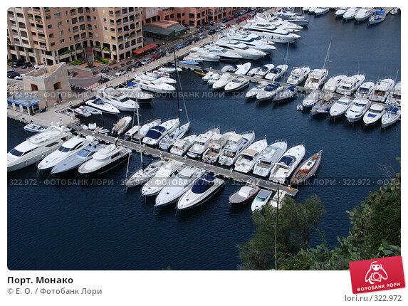 Купить «Порт. Монако», фото № 322972, снято 14 июня 2008 г. (c) Екатерина Овсянникова / Фотобанк Лори
