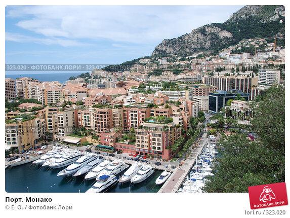 Купить «Порт. Монако», фото № 323020, снято 14 июня 2008 г. (c) Екатерина Овсянникова / Фотобанк Лори