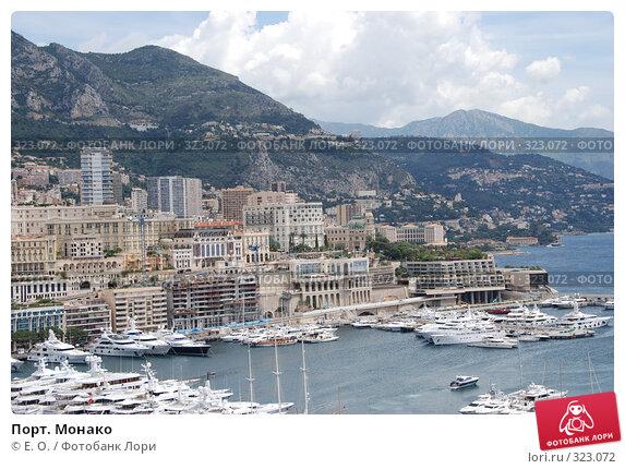 Порт. Монако, фото № 323072, снято 14 июня 2008 г. (c) Екатерина Овсянникова / Фотобанк Лори