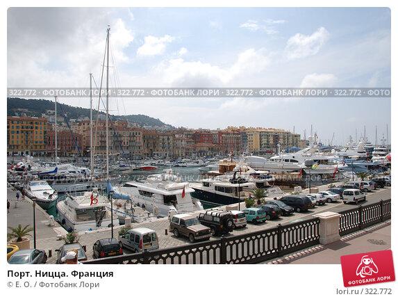Порт. Ницца. Франция, фото № 322772, снято 12 июня 2008 г. (c) Екатерина Овсянникова / Фотобанк Лори