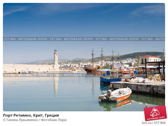 Купить «Порт Ретимно, Крит, Греция», фото № 317964, снято 3 мая 2008 г. (c) Галина Лукьяненко / Фотобанк Лори