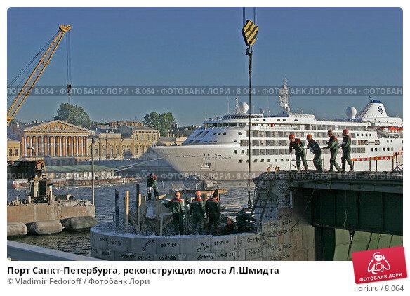 Порт Санкт-Петербурга, реконструкция моста Л.Шмидта, фото № 8064, снято 17 июня 2006 г. (c) Vladimir Fedoroff / Фотобанк Лори