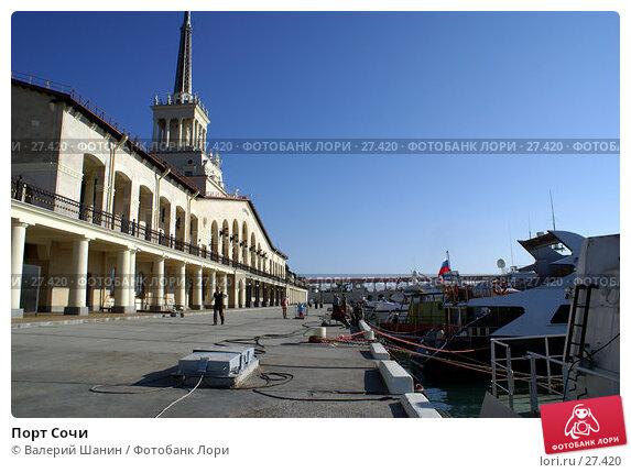 Купить «Порт Сочи», фото № 27420, снято 25 октября 2006 г. (c) Валерий Шанин / Фотобанк Лори