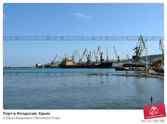Порт в Феодосии. Крым, эксклюзивное фото № 182160, снято 8 сентября 2007 г. (c) Иван Мацкевич / Фотобанк Лори