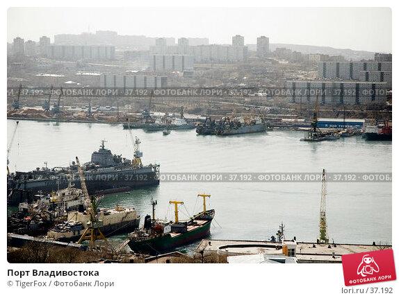 Порт Владивостока, фото № 37192, снято 21 апреля 2007 г. (c) TigerFox / Фотобанк Лори