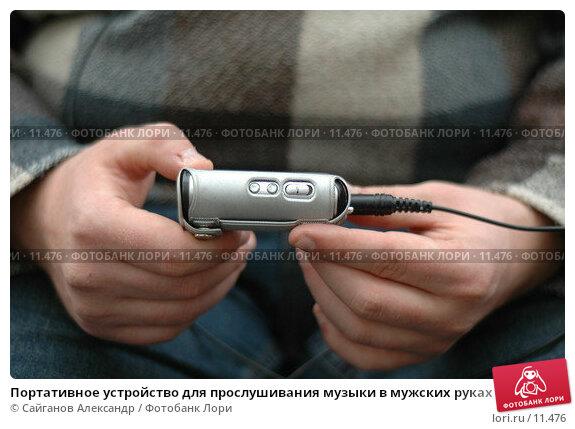 Купить «Портативное устройство для прослушивания музыки в мужских руках», фото № 11476, снято 22 октября 2006 г. (c) Сайганов Александр / Фотобанк Лори