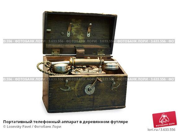 Купить «Портативный телефонный аппарат в деревянном футляре», фото № 3633556, снято 18 ноября 2010 г. (c) Losevsky Pavel / Фотобанк Лори