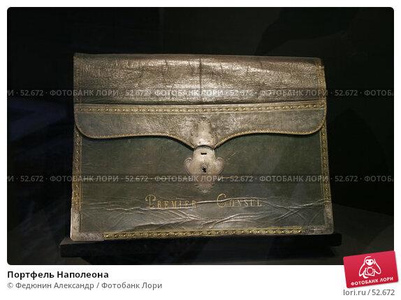Купить «Портфель Наполеона», фото № 52672, снято 3 мая 2007 г. (c) Федюнин Александр / Фотобанк Лори