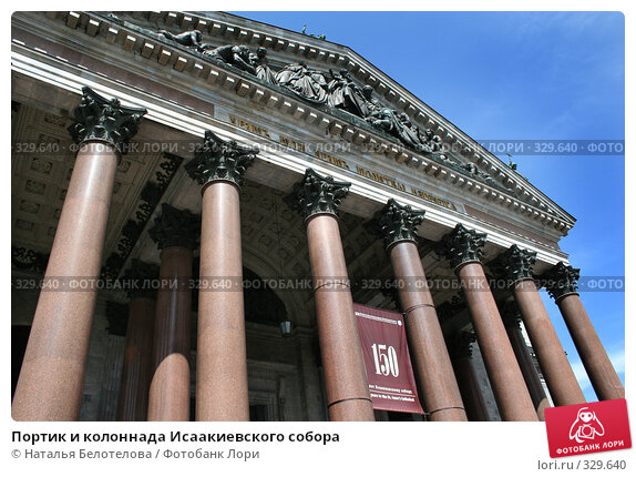 Портик и колоннада Исаакиевского собора, фото № 329640, снято 21 июня 2008 г. (c) Наталья Белотелова / Фотобанк Лори