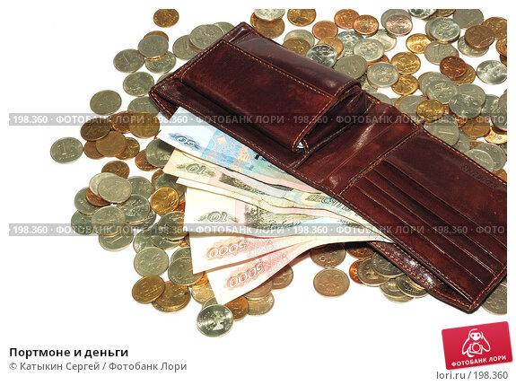 Портмоне и деньги, фото № 198360, снято 18 ноября 2007 г. (c) Катыкин Сергей / Фотобанк Лори