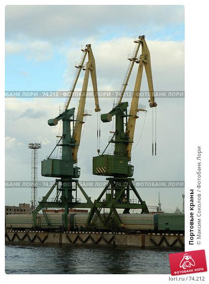 Портовые краны, фото № 74212, снято 12 апреля 2007 г. (c) Максим Соколов / Фотобанк Лори