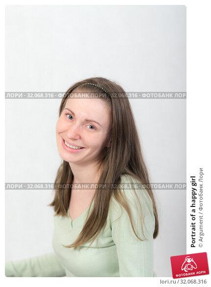 Portrait of a happy girl. Стоковое фото, фотограф Argument / Фотобанк Лори