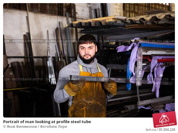 Portrait of man looking at profile steel tube. Стоковое фото, фотограф Яков Филимонов / Фотобанк Лори