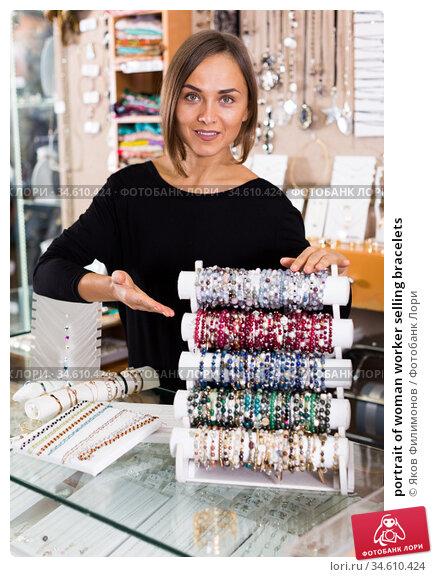 portrait of woman worker selling bracelets. Стоковое фото, фотограф Яков Филимонов / Фотобанк Лори