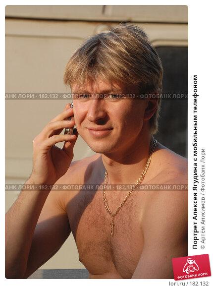 Портрет Алексея Ягудина с мобильным телефоном, фото № 182132, снято 29 мая 2007 г. (c) Артём Анисимов / Фотобанк Лори
