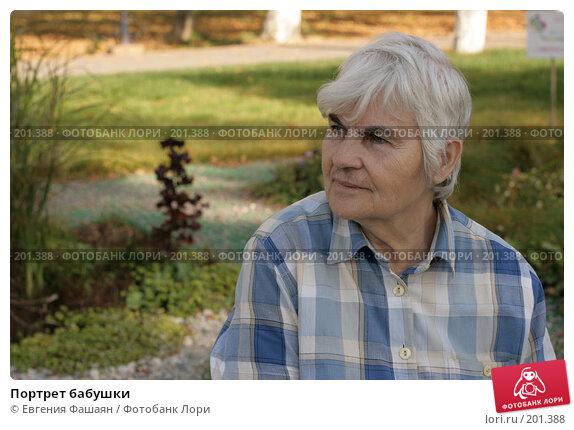 Портрет бабушки, фото № 201388, снято 2 октября 2007 г. (c) Евгения Фашаян / Фотобанк Лори