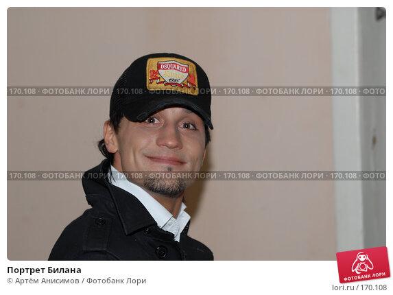 Портрет Билана, фото № 170108, снято 23 января 2007 г. (c) Артём Анисимов / Фотобанк Лори