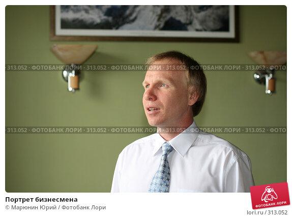 Портрет бизнесмена, фото № 313052, снято 15 марта 2008 г. (c) Марюнин Юрий / Фотобанк Лори