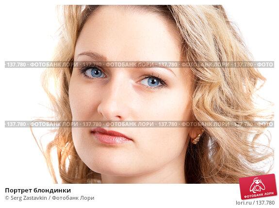 Портрет блондинки, фото № 137780, снято 18 апреля 2007 г. (c) Serg Zastavkin / Фотобанк Лори