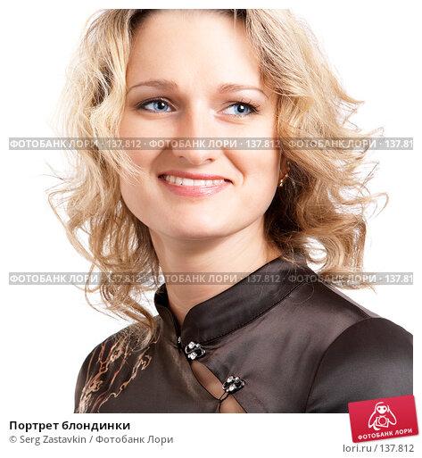 Портрет блондинки, фото № 137812, снято 18 апреля 2007 г. (c) Serg Zastavkin / Фотобанк Лори
