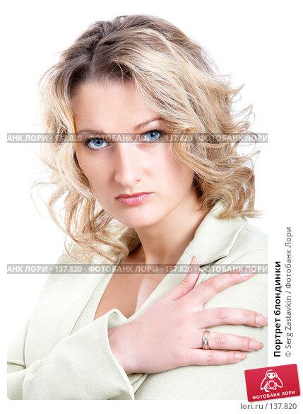 Портрет блондинки, фото № 137820, снято 18 апреля 2007 г. (c) Serg Zastavkin / Фотобанк Лори