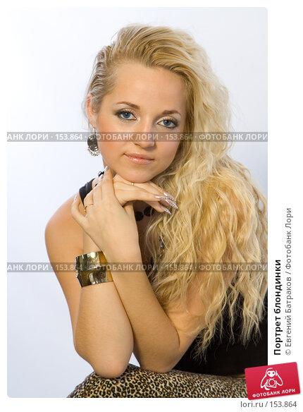 Портрет блондинки, фото № 153864, снято 28 октября 2007 г. (c) Евгений Батраков / Фотобанк Лори