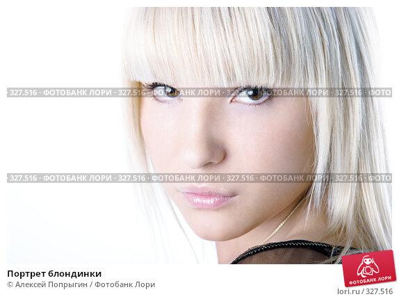 Портрет блондинки, фото № 327516, снято 6 июня 2006 г. (c) Алексей Попрыгин / Фотобанк Лори
