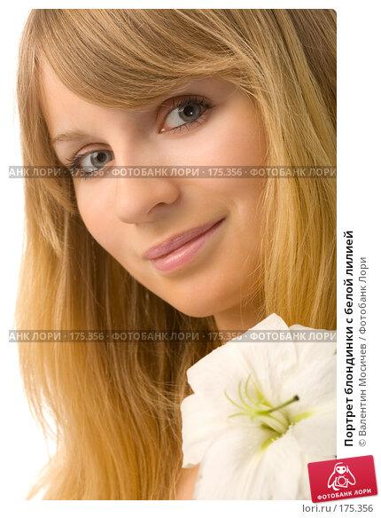 Портрет блондинки с белой лилией, фото № 175356, снято 12 января 2008 г. (c) Валентин Мосичев / Фотобанк Лори