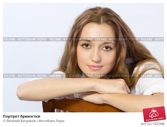 Портрет брюнетки, фото № 153948, снято 28 октября 2007 г. (c) Евгений Батраков / Фотобанк Лори