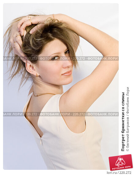 Портрет брюнетки со спины, фото № 220272, снято 4 января 2008 г. (c) Евгений Батраков / Фотобанк Лори