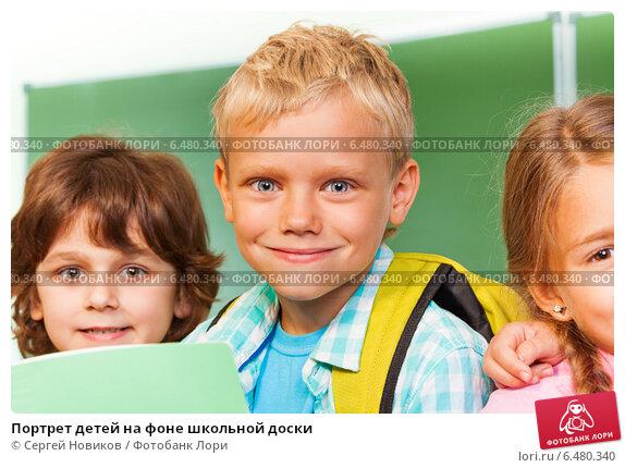 Купить «Портрет детей на фоне школьной доски», фото № 6480340, снято 16 августа 2014 г. (c) Сергей Новиков / Фотобанк Лори