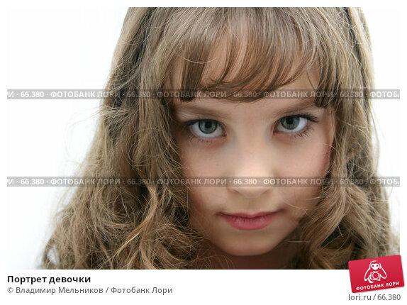 Портрет девочки, фото № 66380, снято 24 октября 2004 г. (c) Владимир Мельников / Фотобанк Лори