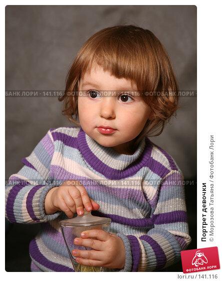 Портрет девочки, фото № 141116, снято 6 апреля 2007 г. (c) Морозова Татьяна / Фотобанк Лори