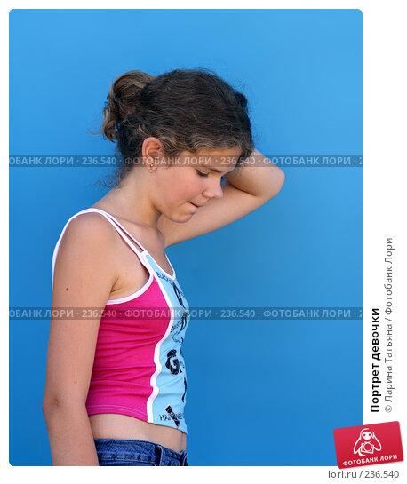 Портрет девочки, фото № 236540, снято 17 августа 2007 г. (c) Ларина Татьяна / Фотобанк Лори