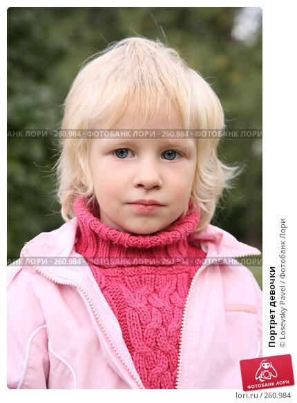 Портрет девочки, фото № 260984, снято 25 апреля 2017 г. (c) Losevsky Pavel / Фотобанк Лори