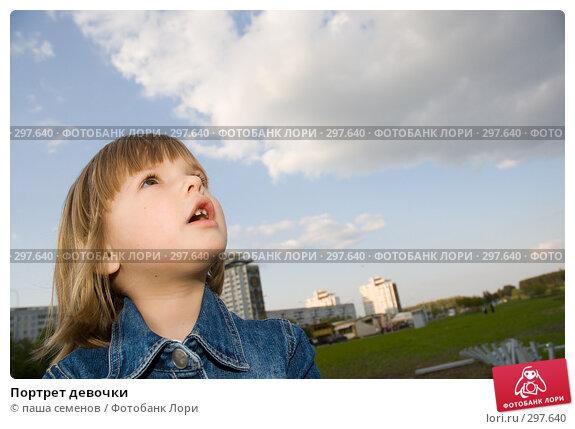 Портрет девочки, фото № 297640, снято 4 мая 2008 г. (c) паша семенов / Фотобанк Лори