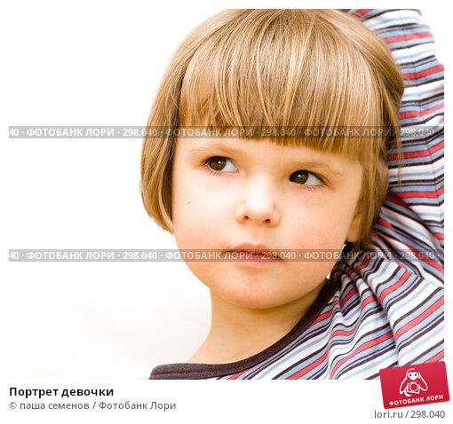 Купить «Портрет девочки», фото № 298040, снято 17 мая 2008 г. (c) паша семенов / Фотобанк Лори