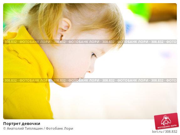 Портрет девочки, фото № 308832, снято 3 мая 2008 г. (c) Анатолий Типляшин / Фотобанк Лори