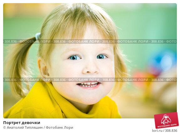 Портрет девочки, фото № 308836, снято 3 мая 2008 г. (c) Анатолий Типляшин / Фотобанк Лори