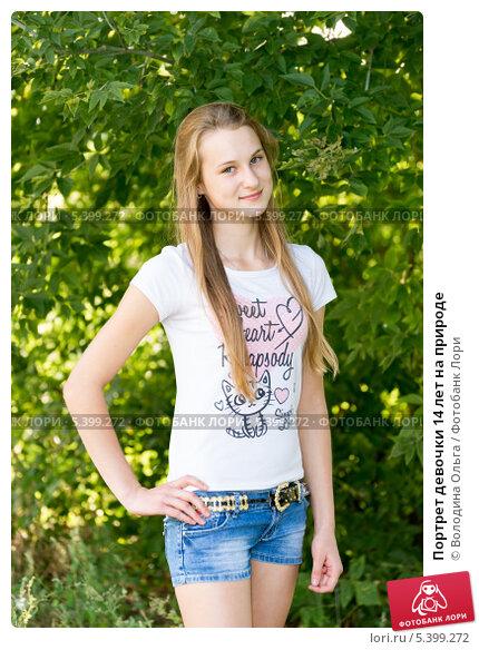 Девушка двенадцать лет