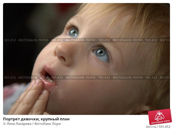Купить «Портрет девочки, крупный план», фото № 101412, снято 12 октября 2007 г. (c) Лена Лазарева / Фотобанк Лори