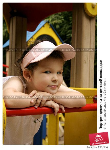 Портрет девочки на детской площадке, фото № 136304, снято 19 августа 2006 г. (c) Логинова Елена / Фотобанк Лори