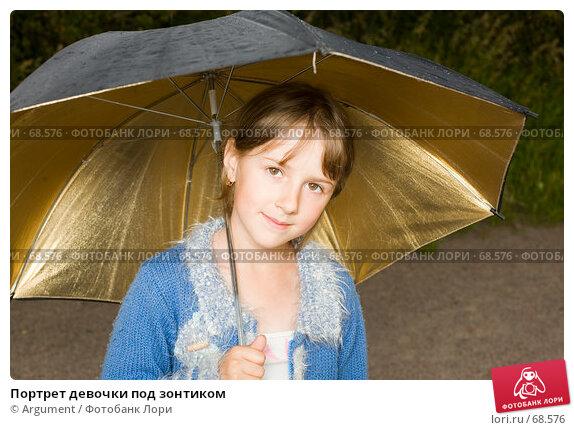 Портрет девочки под зонтиком, фото № 68576, снято 1 июля 2007 г. (c) Argument / Фотобанк Лори