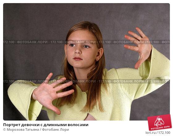 Портрет девочки с длинными волосами, фото № 172100, снято 13 октября 2004 г. (c) Морозова Татьяна / Фотобанк Лори