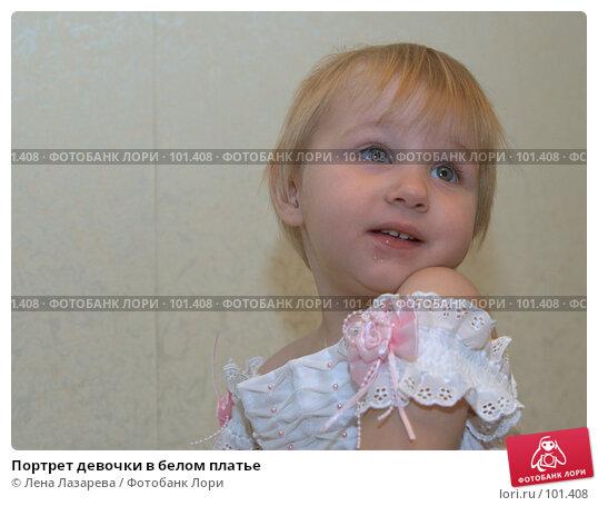 Портрет девочки в белом платье, фото № 101408, снято 12 октября 2007 г. (c) Лена Лазарева / Фотобанк Лори