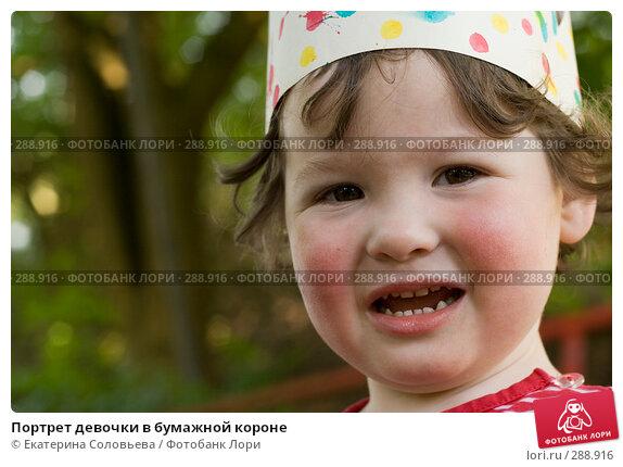 Портрет девочки в бумажной короне, фото № 288916, снято 10 мая 2008 г. (c) Екатерина Соловьева / Фотобанк Лори